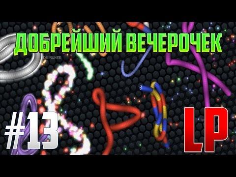 Slither io скачать на компьютер, играть онлайн Слизер ио