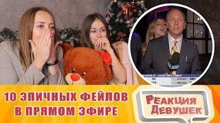 Реакция девушек - 10 ЭПИЧНЫХ ФЕЙЛОВ В ПРЯМОМ ЭФИРЕ. Реакция