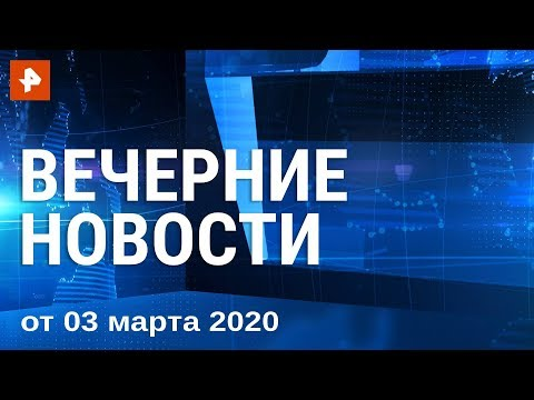 РЕН-ТВ Вечерние новости. От 03.03.2020