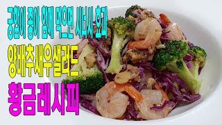 양배추새우샐러드 - 샐러드요리, 새우요리, 다이어트, …