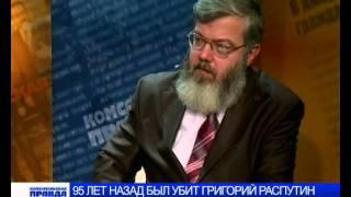 За что убили Григория Распутина?