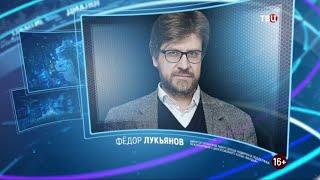Федор Лукьянов. Право знать! 05.06.2021