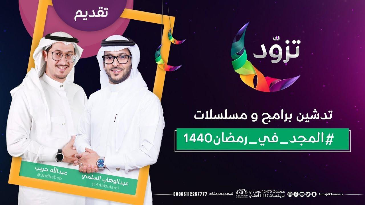 تدشين برامج و مسلسلات المجد في رمضان1440 Youtube