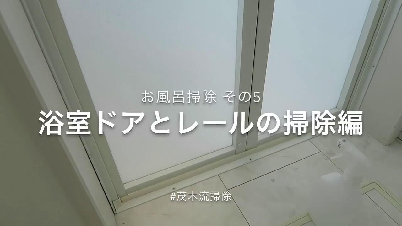 風呂 の ドア 掃除 お 【風呂のドア】の汚れの掃除方法は?お手入れを楽にするコツも解説