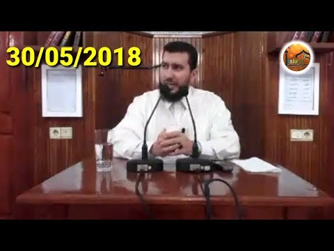 درس الاستاذ محمد بونيس 30/05/2018 Mohammed bouniss