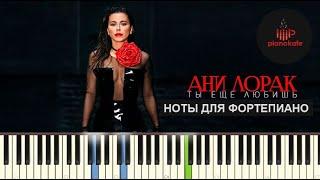 Ани Лорак - Ты еще любишь НОТЫ & MIDI | КАРАОКЕ | PIANO COVER | PIANOKAFE
