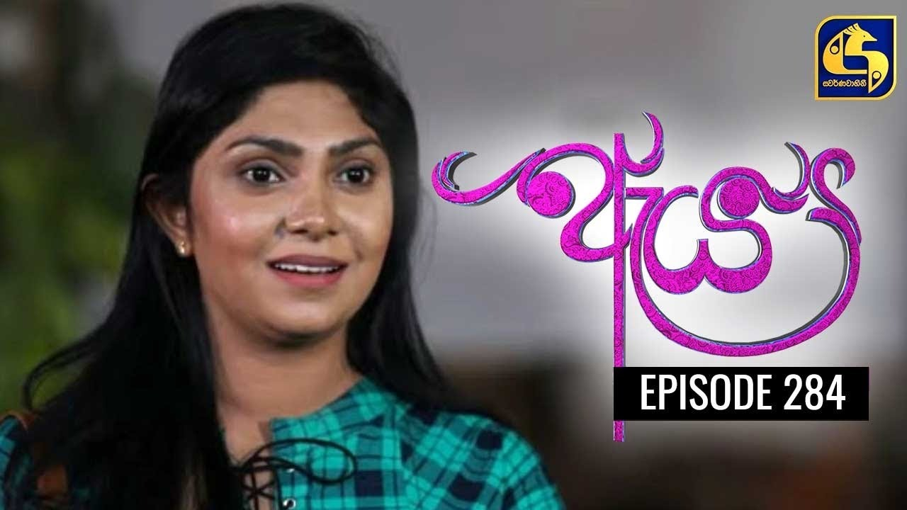 Download Aeya Episode 284    ''ඇය ''     28th August 2021