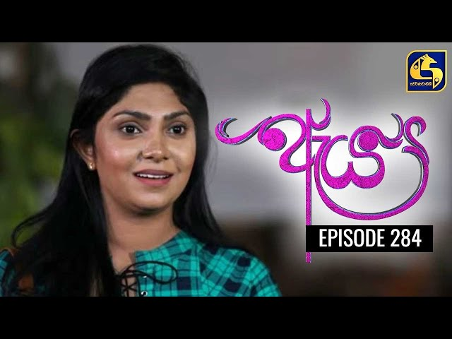 Aeya Episode 284 || ''ඇය ''  || 28th August 2021