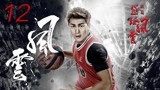 校园篮球风云 12 | Campus basketball situation 12 高清