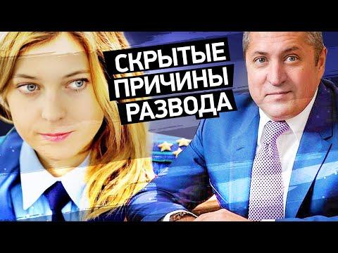 Наталья Поклонская ушла от мужа : развод и астрологический разбор ситуации.