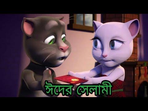 ঈদ Special || ঈদের সেলামী || (𝐇𝐃) Bangla Talking Tom & Angela FuNNy Video 2017