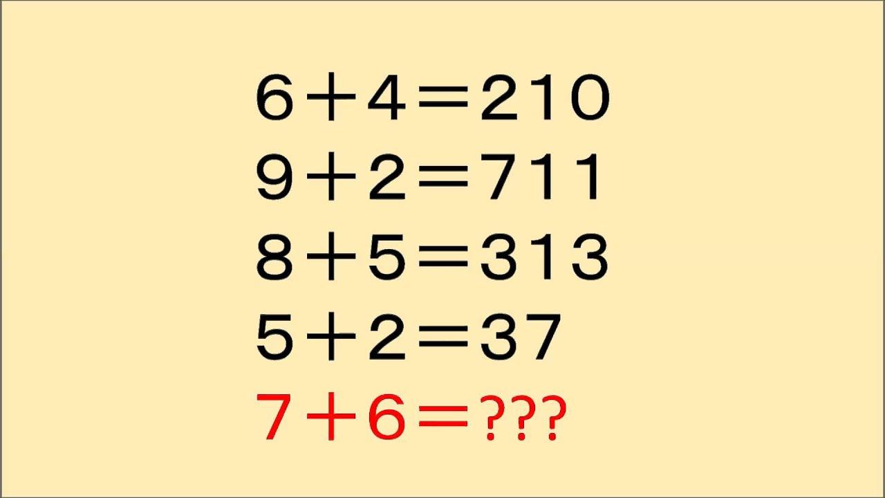 iq クイズ 問題