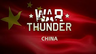 War Thunder - The Chinese Air Force (Only Chinese Server Official Trailer)