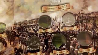 Обзор альбома  200 лет победы в Отечественной войне 1812 года
