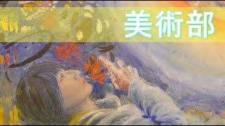【美術部】静大祭 in 静岡 2016 - 静岡大学
