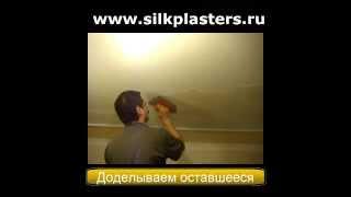 видео Жидкие обои на потолок: фото, пошаговая инструкция