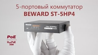 Обзор 5-портового коммутатора BEWARD ST-5HP4, миниатюрный с поддержкой POE