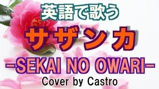 【英語で歌う】 サザンカ (Short Ver) - SEKAI NO OWARI 『NHK 平昌オリンピック テーマ曲』(Cover by Castro aka NORR)