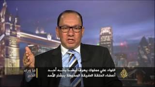 ما وراء الخبر-ما الذي تحمله زيارة علي مملوك للقاهرة؟