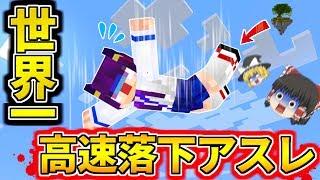 """【Minecraft】世界一落ちるアスレチック!?""""ミスしたら即死のアスレチック""""をやってみた結果…【ゆっくり実況】【マインクラフト茶番】"""