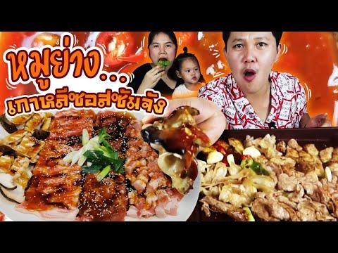 กินหมูย่างเกาหลีห่อผัก ซอสซัมจัง พร้อมวิธีปรุงน้ำจิ้ม อร่อยกว่าที่คิด I BB memory
