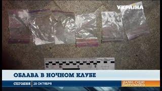 Киевская полиция устроила облаву на ночной клуб