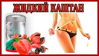 «Жидкий Каштан» Цена В Украине