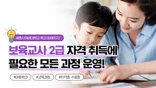 ✏ 보육교사 2급 취득에 필요한 전 과정 운영, 걱정 …