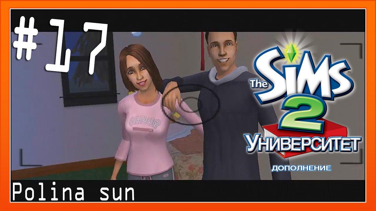 The sims 2: university скачать торрент бесплатно на pc.