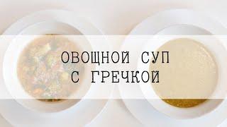 Вегетарианские рецепты/Овощной суп с гречкой/Просто и вкусно