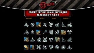 Сборки перков командиров для авианосцев в 0.6.0