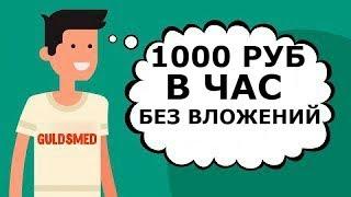 Как зарабатывать от 1000 рублей в день? Пассивный заработок!  (КОНКУРС!!!)