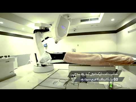 Sindh Government establishes Cyber Knife Robotic Radio Surgery Unit.