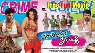 Intelligent Idiots Telugu Full Length Movie | Sapthagiri, Shakalaka Shankar, Posani Krishna Murali