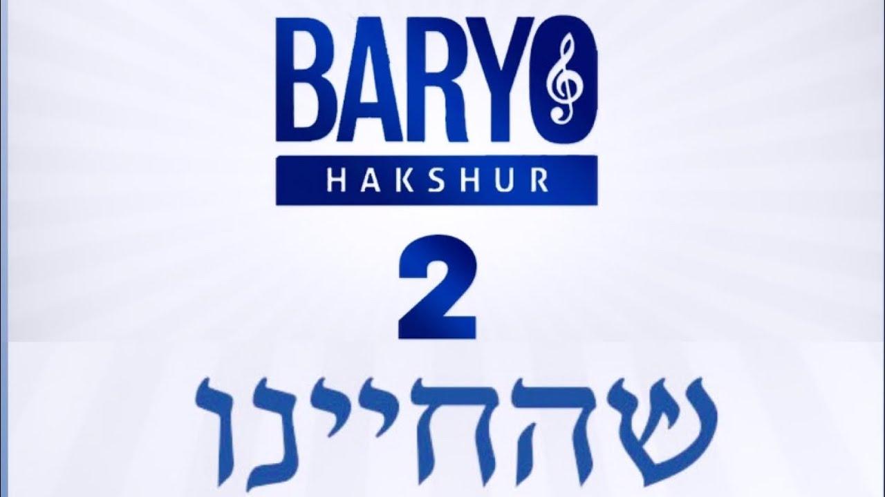 """Baryo ● """"Shechyanu"""" ♫ """"בריו חקשור - """"שהחיינו"""