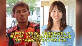 MF河井陽介が静岡朝日テレビ・広瀬麻知子アナと結婚「精神的に支えて...