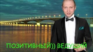 Ведущий на свадьбу и юбилей Владимир Бекетов .САРАТОВ .
