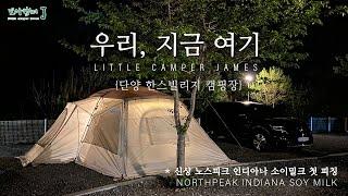 우중캠핑 | 단양 캠핑 | 감성캠핑 | 가족캠핑 | 한…