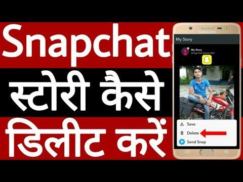 Snapchat story Kaise delete kare // How to delete snapchat story