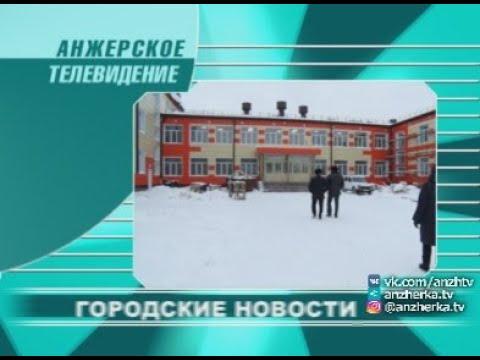 Городские новости Анжеро-Судженска от 4.12.19