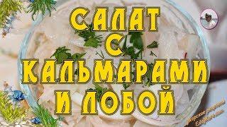 Салат с кальмарами простой и вкусный и видео от Petr de Cril'on
