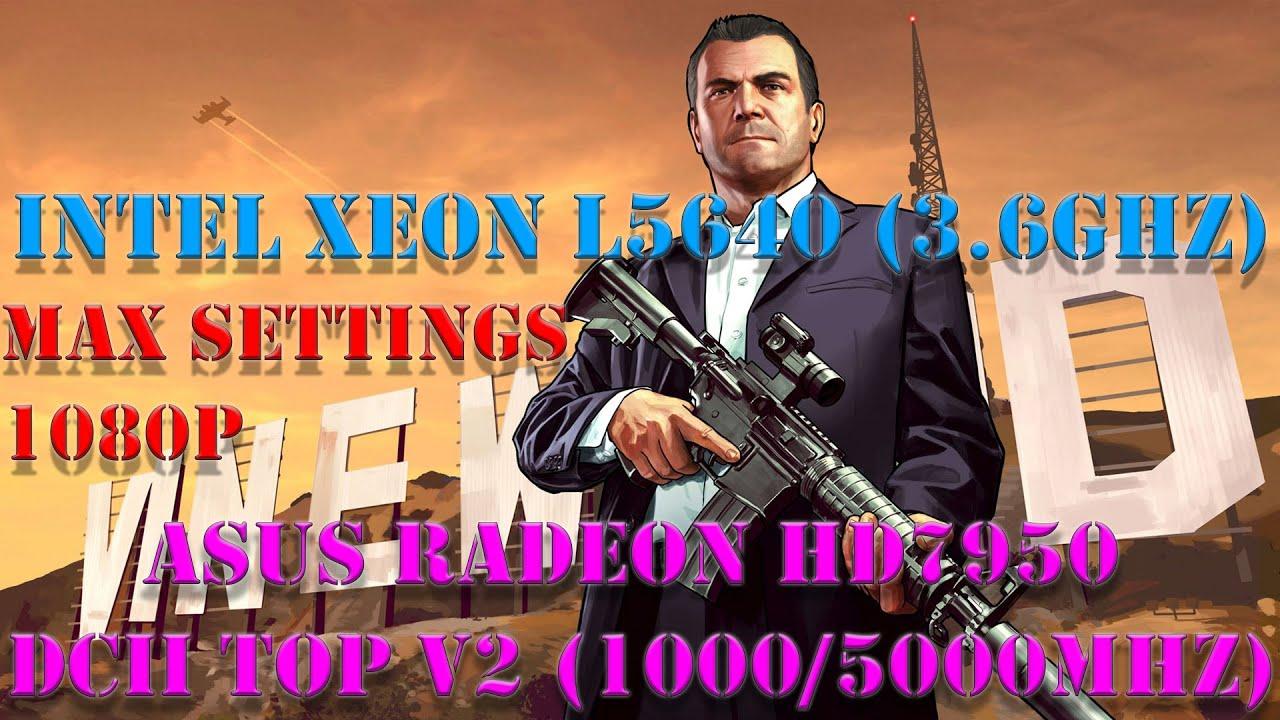 GTA V (Max Settings), раскроет ли Xeon L5640 (3.6GHz)  видеокарту Radeon HD7950 ТЕСТ!