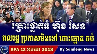 គ្រោះថ្នាក់ធំលោក ហ៊ុន សែន ពលរដ្ឋប្រកាសមិនទៅបោះឆ្នោត, Cambodia Hot News, Khmer News