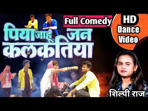 #पिया जाहू जन कलकतिया/#shilpi Raj/ Piya Jahu Jan Kalkatiya/Bhojpuri Hit Song 2021