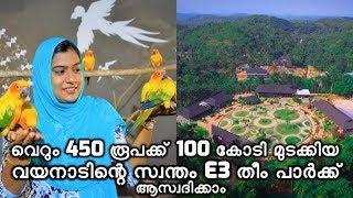 E3 Theme Park Wayanad, Kerala | വെറും 450 രൂപക്ക് 100 കോടി മുടക്കി നിർമിച്ച E3 തീം പാർക്ക്