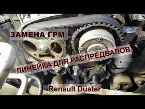 RenaultDuster замена ременя ГРМ  ЛИНЕЙКА для распредвалов Авторемонт