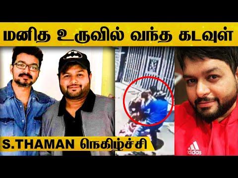 VIRAL: மனித உருவில் வந்த கடவுள்.. Thalapathy 65 இசையமைப்பாளர் S.Thaman நெகிழ்ச்சி..! | Trending News