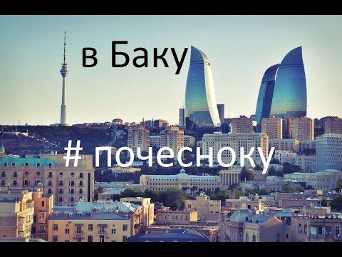 знакомства азербайжан баку