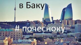 азербайджан город баку видео