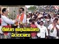Etela Rajender Followers Celebrations Over Joins In BJP | V6 News